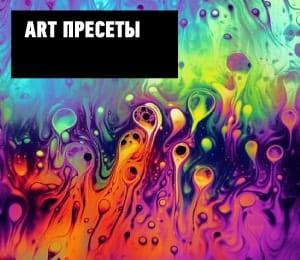 art presets