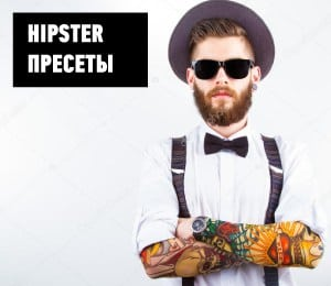 hipster presets