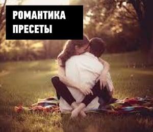 romantic presets