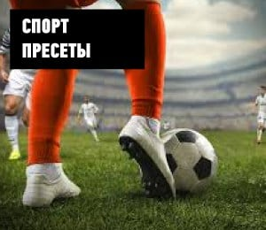 sport presets