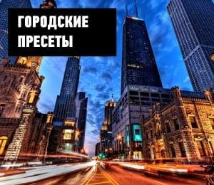 urban-presets