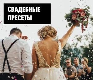 wedding presets